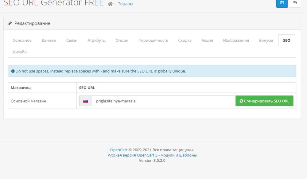 SEO URL Generator - редиректы - в админке категории нет кнопок для добавления редиректов