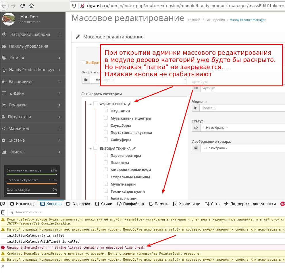 Ломается дерево категорий в модуле Handy Product Manager