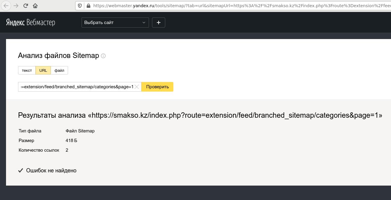 При этом валидатор карты от Яндекса говорит, что с Branched Sitemap для OpenCart все ок
