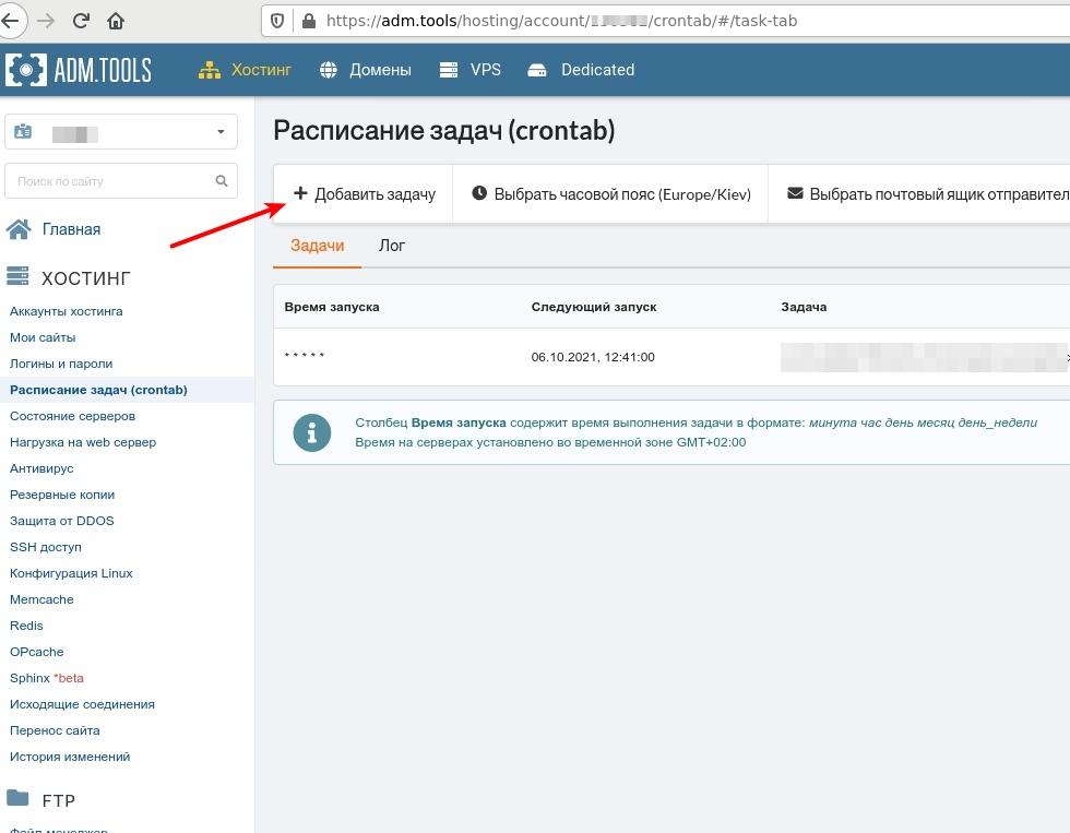 wget на хостинге ukraine.com.ua — шаг 3 как добавить задачу в расписание — шаг 2